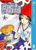 ムヒョとロージーの魔法律相談事務所 8 (ジャンプコミックスDIGITAL)