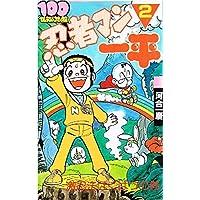 忍者マン一平 (100てんランドコミックス) 2
