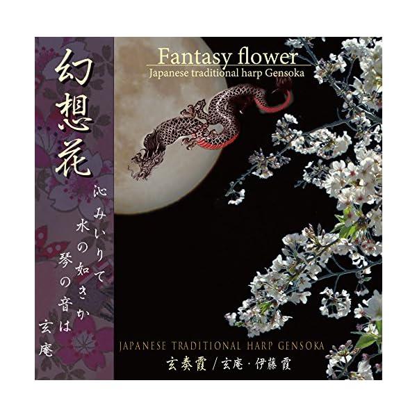 幻想花の商品画像