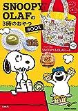 SNOOPYとOLAFの3時のおやつBOOK (レタスクラブムック) KADOKAWA