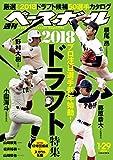 週刊ベースボール 2018年 01/29号 [雑誌] 画像