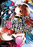 脳漿炸裂ガール(1) (角川コミックス・エース)