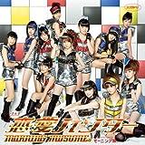 シングルV「恋愛ハンター」[DVD]
