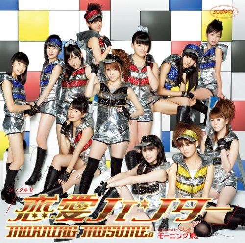 シングルV「恋愛ハンター」 [DVD]
