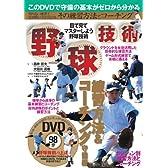 野球技術―練習方法とコーチング 守備編