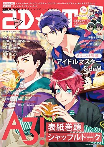 2D☆STAR Vol.9 (別冊JUNON)