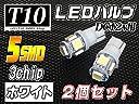 【フジプランニングLEDバルブ】 T10 品番LB1 トヨタ タウンエース/ライトエースバン用 ライセンス(ナンバー灯)白 ホワイト 5連LED (5SMD 3チップ) 2個入り■タウンエース/ライトエースバン S402 対応 H20.2~