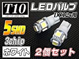 【フジプランニングLEDバルブ】 T10 [品番LB1] トヨタ ヴィッツ用 テールブレーキ白 ホワイト 5連LED (5SMD 3チップ) 2個入り■ヴィッツ NCP1系、SCP10対応 H14.12~H17.1