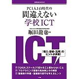 PC1人1台時代の 間違えない学校ICT (教育技術MOOK)