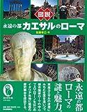 【バーゲンブック】 図説 永遠の都カエサルのローマ