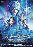 スノークイーン 少女ゲルダと雪の女王[DVD]