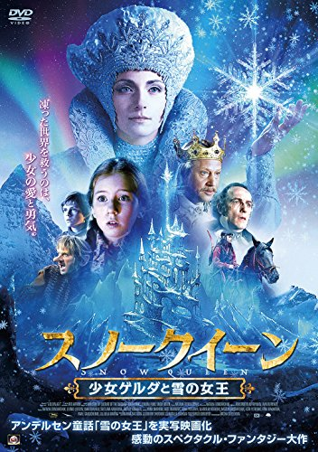 スノークイーン 少女ゲルダと雪の女王 [DVD]