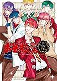 おそ松さん公式アンソロジーコミック 【F6】<おそ松さん公式アンソロジーコミック> (MFC ジーンピクシブシリーズ)