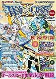 ウィクロスマガジン2019 Autumn (ホビージャパンMOOK 954)