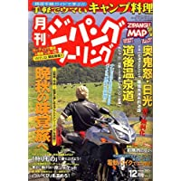 ジパングツーリング 2006年 12月号 [雑誌]