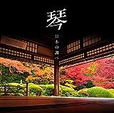決定盤 琴 日本の調べ ベスト