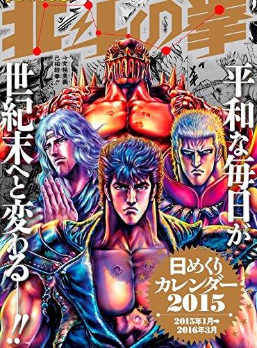 北斗の拳 世紀末暦伝説 日めくりカレンダー2015 ([カレンダー])