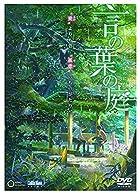 [メーカー特典あり]劇場アニメーション『言の葉の庭』 DVD( 『天気の子』特製アンブレラマーカー付)