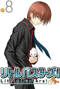 リトルバスターズ! 8 (初回限定版) [DVD]