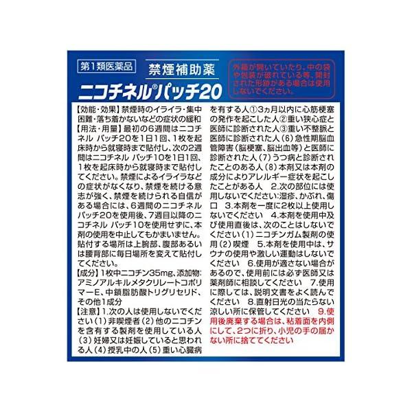 【第1類医薬品】ニコチネル パッチ20 14枚...の紹介画像2