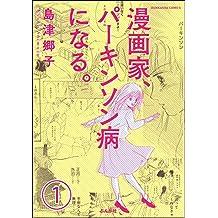 漫画家、パーキンソン病になる。(分冊版) 【第1話】 (ぶんか社コミックス)