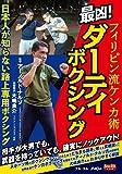 Best ボクシングのDVD - 最凶!ダーティボクシング FULL-039 [DVD] Review