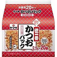 ヤマキ 徳一番 かつおパック 2.5g×20袋