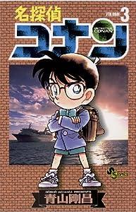 名探偵コナン 3巻 表紙画像