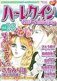 ハーレクイン 名作セレクション vol.38 (ハーレクインコミックス)