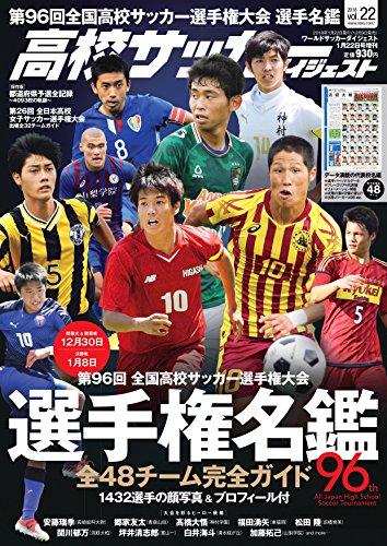 高校サッカーダイジェスト(22) 2018年 1/22 号 [雑誌]: ワールドサッカーダイジェスト 増刊