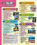 まっぷる 福井 恐竜博物館'20 (マップルマガジン 北陸 4) 画像