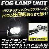 トヨタ H16バルブ用 純正風フォグランプガラスレンズユニット(電圧安定リレー付き)