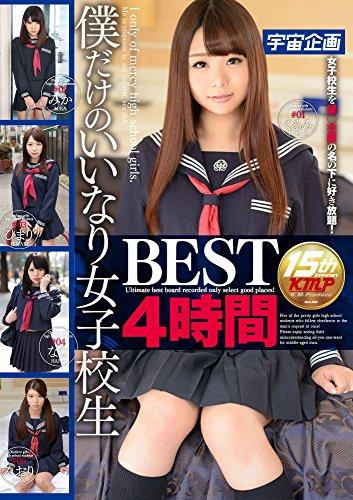 僕だけのいいなり女子校生 BEST 4時間 / 宇宙企画 [DVD]