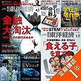 <4/27までのキャンペーン価格> 週刊東洋経済 定期購読1年