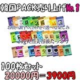 MJケアマスクMJ Care♪美人 シートマスクパック(100枚)