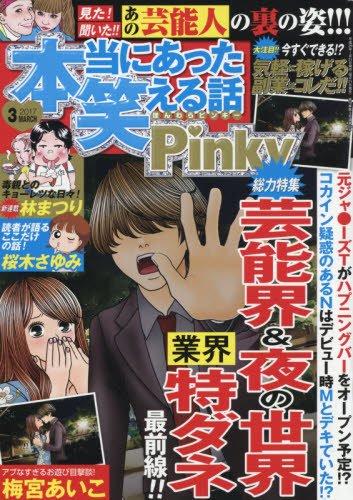 本当にあった笑える話Pinky 2017年 03月号 [雑誌]の詳細を見る