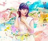 上坂すみれ「彼女の幻想」収録曲「リバーサイド・ラヴァーズ」MV