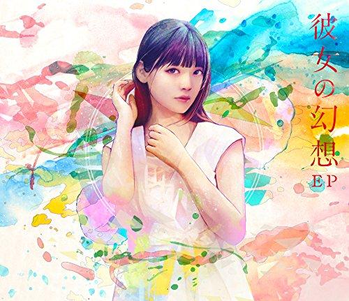 【Amazon.co.jp限定】彼女の幻想 【初回限定盤】(オリジナルブロマイド付)