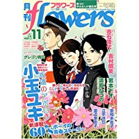 月刊 flowers (フラワーズ) 2007年 11月号 [雑誌]