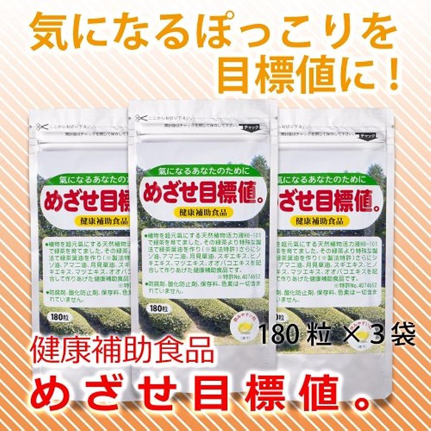 パン故障中学生【純正品】めざせ目標値。180粒×3袋セット