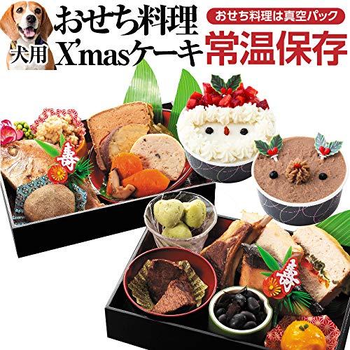 犬用 おせち・クリスマスケーキ セット(2019年 犬 おせ...