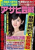 週刊アサヒ芸能 2018年 02/08号 [雑誌]
