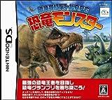 「恐竜モンスター」の画像