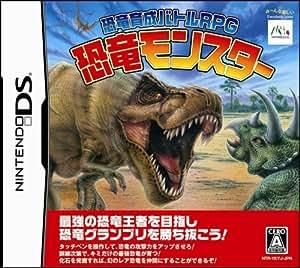 恐竜育成バトルRPG 恐竜モンスター