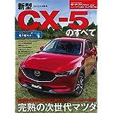 新型CX-5のすべて (モーターファン別冊ニューモデル速報 第548弾)
