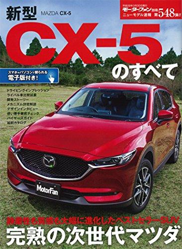 新型CX-5のすべて (モータファン別冊ニューモデル速報 第548弾)