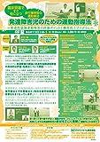 発達障害児 のための 運動指導 法 ~ 発達性協調運動障害 の評価ポイントと 機能向上プログラム ~ [ 理学療法 DVD 番号 me148 ]