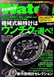 POWER Watch(パワーウォッチ) vol.64 (CARTOP MOOK)