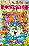 SDガンダム外伝 騎士ガンダム物語(2) (コミックボンボンコミックス)