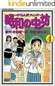 昭和の中坊 4巻 表紙画像
